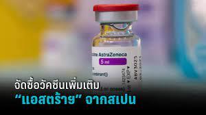 """ครม. เห็นชอบจัดซื้อวัคซีน """"แอสตร้าเซนเนก้า"""" จากสเปนเพิ่มเติม 165,000 โดส :  PPTVHD36"""