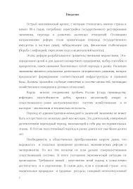 Современная Российская экономика реферат по экономике скачать  Это только предварительный просмотр