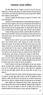 hindi corruption essay hindi corruption