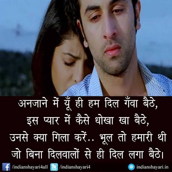 dard bhari shayari in hindi for love