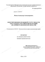 Диссертация на тему Конституционно правовой статус области как  Диссертация и автореферат на тему Конституционно правовой статус области как субъекта Российской Федерации