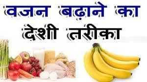 Gain Tips In Hindi Vajan Badhane Ke Upay Mota Hone Tehno