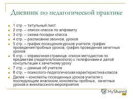 Презентация на тему Содержание и организация педагогической  20 Дневник по педагогической практике