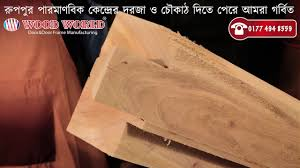 wood world wooden door frame manufacturing company in desh