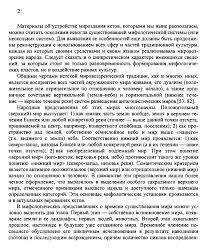 сотворение вселенной мифы народов россии рабочий материал