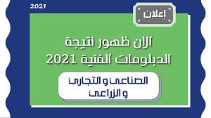 اعتمدت الان نتائج الدبلومات الفنية 2021 نهاية العام نظام 3, 5 سنوات جميع  المحافظات عبر بوابة التعليم الفنى برقم الجلوس - الدليل المصري