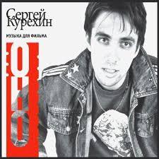 <b>Сергей Курехин</b>. Италия 2CD - Курехин Сергей - AudioCD ...
