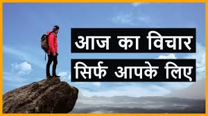Thought Of The Day Motivational Thoughts In Hindi On Success
