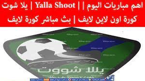 الشخص المسؤول عن لعبة رياضية الهجرة بارز اهم مباريات اليوم جوال yalla shoot  - guillotinpoilvet.com
