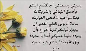 أنا يمني | رسائل تهنئة عيد الأضحى 2021 حديثة ومسجات بالصور للأصدقاء