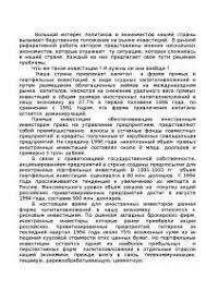 Приватизация в РФ реферат по финансам скачать бесплатно  Проблема привлечения иностранных инвестиций в экономику РФ реферат по инвестициям скачать бесплатно инвестор Россия портфельный недобросовестный