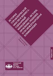 Книги экономического факультета  История управленческой мысли и бизнеса истоки проблемы решения xviii Международная конференция