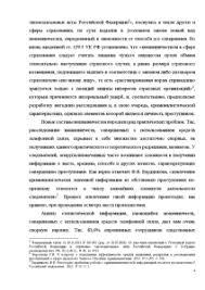 Методика расследования мошенничества Магистерская диссертация Магистерская диссертация Методика расследования мошенничества 4