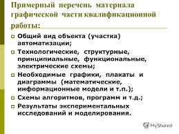 Презентация на тему Пояснительная записка и требования к  3 Примерный