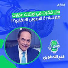 مبادرة التمويل العقاري في مصر – qarenly Podcast قارنلي بودكاست – Podcast –  Podtail