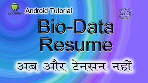 Android Mobile Me Bio Data Resume Cv Kaise Banate Hai How To