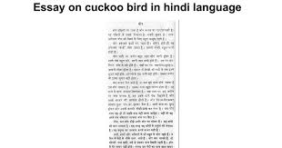 essay on cuckoo bird in hindi language google docs