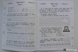 Иллюстрация из для Математика класс Контрольные и  Иллюстрация 2 из 8 для Математика 2 класс Контрольные и диагностические работы к уч