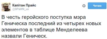 Сбор подписей под обращением к Аксенову о поставках газа в Геническ организовал местный пророссийский активист, - мэр - Цензор.НЕТ 5420