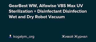 (4) GearBest WW, <b>Alfawise V8S Max UV</b> Sterilization + Disinfectant ...
