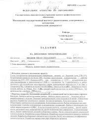 ВКУ Учеба Оразец заполнения задания на диплом