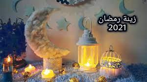زينة رمضان في البيت / ديكور رمضان 2021 اصنعه بنفسك / هلال رمضان - YouTube