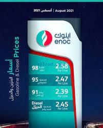 أسعار البنزين والديزل فى الإمارات أغسطس 2021 - (العُروض)