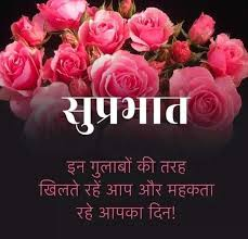 romantic good morning images in hindi