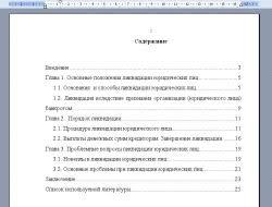 Статья Курсовая работа на тему память Курсовая работа гражданское общество и правовое государство Обсуждений 20