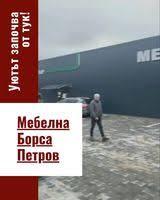 Мебелна борса никеа обща информация. Mebeli Petrov Marin Popov 84 2021