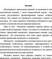 Финансовый менеджмент в России Сравнить цены купить  Курсовая работа по финансовому менеджменту