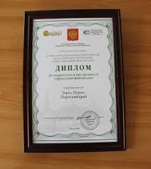 На Всероссийском конкурсе Пермь получила диплом за открытость и  Диплом