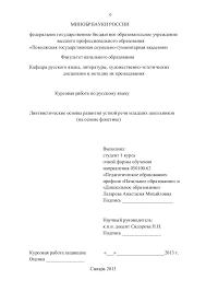 БИРЖА курсовых и дипломных проектов написание на заказ дипломной  Бизнес по написанию курсовых и контрольных работ