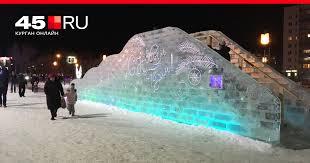 Где в Кургане покататься на <b>коньках</b>, <b>лыжах</b>, тюбингах: обзор ...