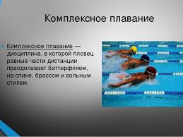Презентация по физической культуре на тему Плавание  Комплексное плавание Комплексное плавание дисциплина в которой пловец равн