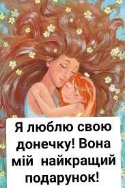 25 квітня - День доньки. Нехай донечки... - Шляхта не працює | Facebook