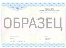 Академия телевидения в Москве АкадемияТВ  Диплом института доп образования Московского технологического университета о профессиональной переподготовке