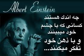 نتیجه تصویری برای آلبرت اینشتین