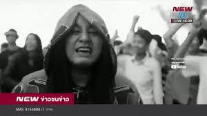 ประเทศกูมี หมิ่นเหม่ ศรีวราห์ สั่งสอบ - YouTube
