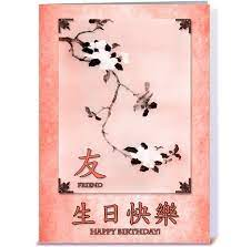 Always have the right card on hand with assorted birthday cards from hallmark business connections. Valentine Card Design Happy Birthday Greeting Card In Chinese