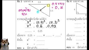 เฉลยใบงาน DLTV คณิตศาสตร๋ ม.2 / ใบงานที่ 2 สมบัติของรูปสามเหลี่ยมมุมฉาก  เรียนออนไลน์ - YouTube