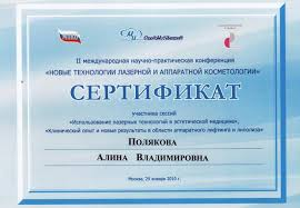 Галатея медико косметологический центр Сертификат