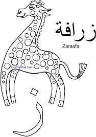 Get more than 175 color by number coloring pages to print & color. Arabic Coloring Page Zayn Is For Zaraafa Printable By A Crafty Arab Alphabet Coloring Pages Arabic Alphabet For Kids Arabic Alphabet