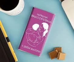 """<b>Именная шоколадка """" С днем</b> матери """", цена 295 руб, купить в ..."""