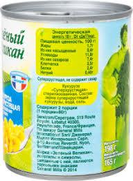 Купить <b>Кукуруза</b> Зеленый Великан Суперхрустящая <b>без</b> сахара ...