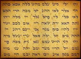 Omega Magick The 72 Names Of God Shem Hameforash The
