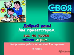 Презентация на тему Литературная игра по творчеству М В  Мы приветствуем Мы приветствуем вас на уроке Своя игра