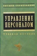 Кибанов А книги купить заказать цена Управление персоналом Курсовые проекты практика государственный экзамен дипломный проект