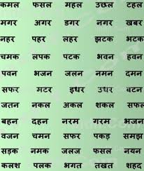 3 letter words in hindi brainly in