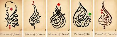 islamic wedding couple s monograms in arabic calligraphy salam arts